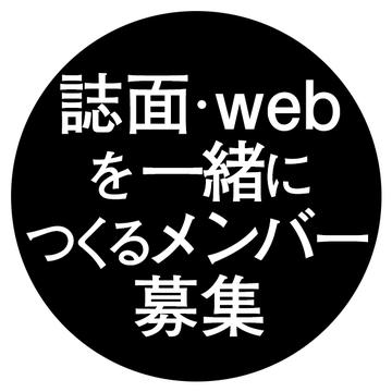 """""""チームJマダム""""メンバーも募集中"""