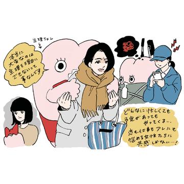 『生理ちゃん』と悩める女たち。【イラストレーター チヤキが描く映画の中の愛すべき女子図鑑】
