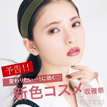 10月号の秋新色コスメ特集に齋藤飛鳥さん(乃木坂46)が登場!