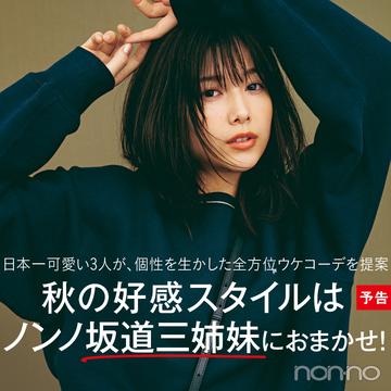 渡邉理佐、佐々木美玲、遠藤さくら、坂道三姉妹の秋スタイルが日本一可愛い♡