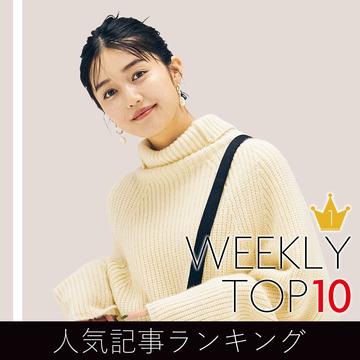 先週の人気記事ランキング|WEEKLY TOP 10【9月20日~9月26日】
