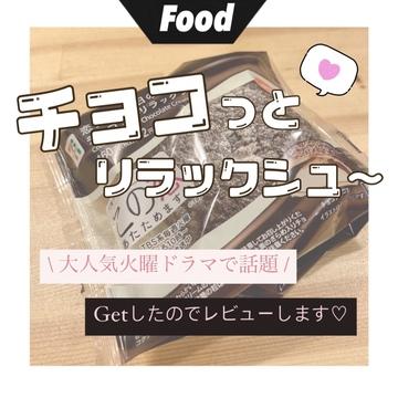 【 Food 】ドラマで大人気!チョコっとリラックシュ〜レビュー♡