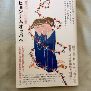 今、韓国文学がアツい!エンタメもフェミニズムも、韓国の今がここにある。_1_3
