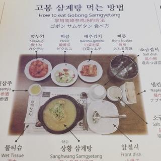 【ソウル】韓国、釜山からソウルへ 美味と美容の癒され縦断旅!⑤_1_4-2
