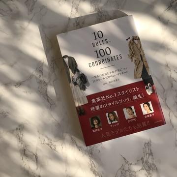 [富岡佳子private life]一生もののおしゃれが身につく10のルール100のコーディネート