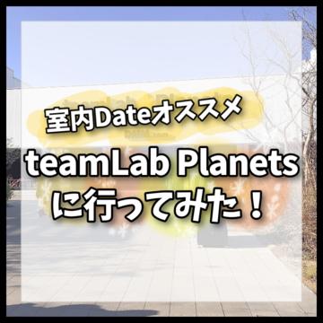 【冬デート】TeamLab PLANETで室内デート!