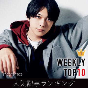 先週の人気記事ランキング|WEEKLY TOP10【7月25日〜7月31日】
