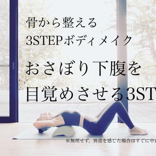おさぼり下腹を目覚めさせる3STEP!