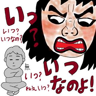 【ケビ子のアラフォー婚活Q&A】vol.7「結婚する気はあると言うが、いつ?と聞くと返事に詰まる彼」