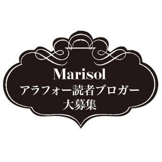 マリソル読者ブロガー美女組&読者モニター大募集!
