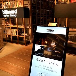 Billboardのピアノライブ@東京ミッドタウン日比谷♪
