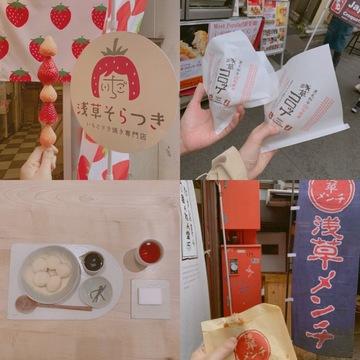 【 食べ歩き ➀ 】浅草