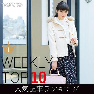 先週の人気記事ランキング|WEEKLY TOP 10【12月2日~12月8日】
