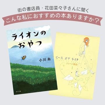 ノンノ書籍連載・花田菜々子さんに聞く「こんな私におすすめの本ありますか?」《後編》