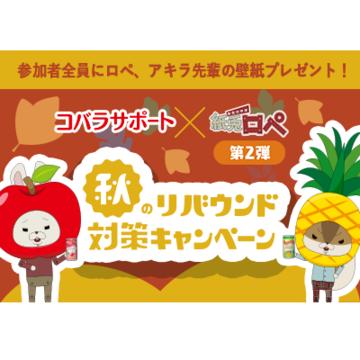 痩せたい人は♡ プレゼントつき「コバラサポート×紙兎ロペ 秋のリバウンド対策キャンペーン」に参加しよ!
