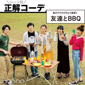 どうする? 友達とBBQ! 正解コーデ3スタイルはコレ♡【Point&NG解説も!】