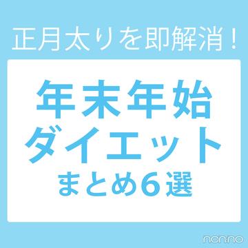 年末年始ダイエット6選★ 食事・エクササイズ・マッサージまで全網羅!