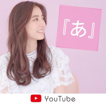 新木優子の清々しさに癒される動画♡ あいうえお作文「あ」