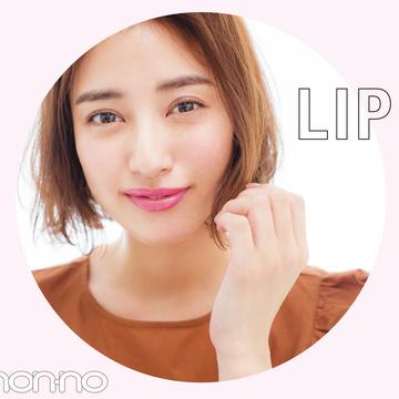 LIP|Kissしたくなるでしょ? ぷるり血色リップが最強♡