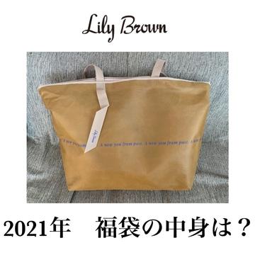 【第二弾】Lily Brown 2021年福袋の中身大公開