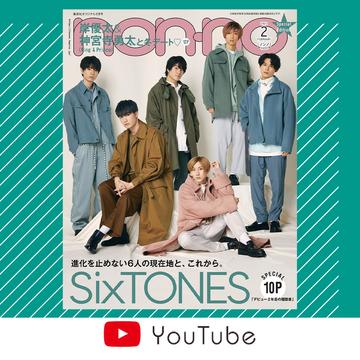 SixTONESが約1年ぶりに登場! ノンノ2月号好評発売中♡【動画】