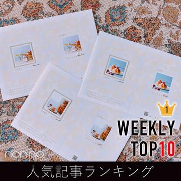 先週の人気記事ランキング|WEEKLY TOP10【10月10日〜10月16日】