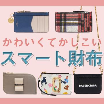 ほぼキャッシュレス派必見! 薄さ重視の「スマート財布」セレクションPart2