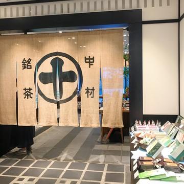 三谷かぶきと抹茶ゼリイ_1_4-1