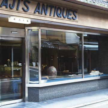 5.器文化の発信地京都で洗練の品に出会う 梶古美術