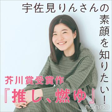 芥川賞受賞&本屋大賞ノミネート! 大学生作家・宇佐見りんさんってどんな人?