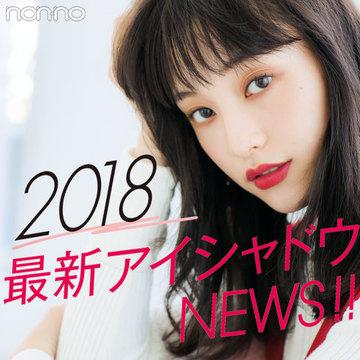 2018年のトレンド色&簡単テクで可愛いをアプデ!|最新アイシャドウNEWS☆まとめ