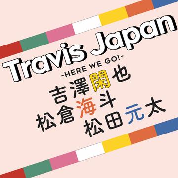 【Travis Japanの素顔に接近!vol.3】-知れば知るほど好きになる♡ときめきQ&A- 吉澤閑也・松倉海斗・松田元太