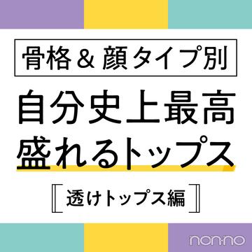 骨格&顔タイプ別 子ども顔さんに似合う「透けトップス」を診断!