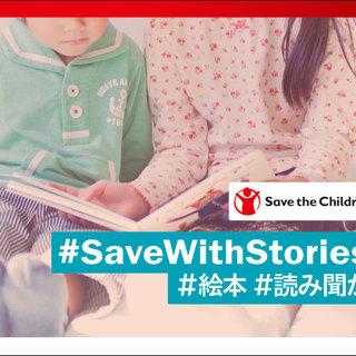 著名人が絵本を読み聞かせ ! #SaveWithStories キャンペーン