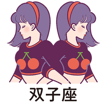 5月20日~6月20日の双子座の運勢★ アイラ・アリスの12星座占い/GIRL'S HOROSCOPE