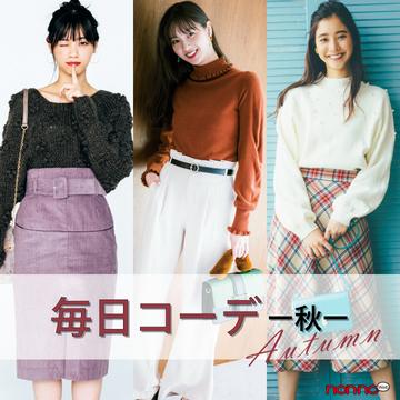 2018年最新★秋の【毎日コーデ】まとめ
