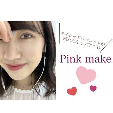 珍しくピンクのアイシャドウを使ったので...!!