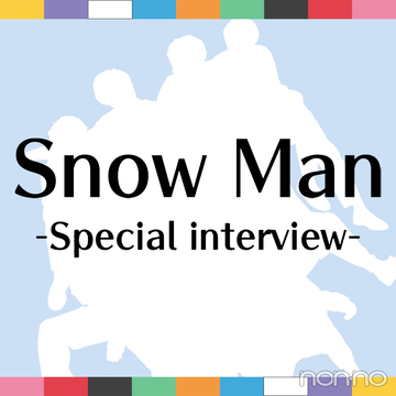 Snow Manと恋したい♡ -Special interview-