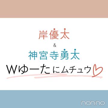 【King & Prince】岸優太&神宮寺勇太 Wゆーたにムチュウ♡ vol.1