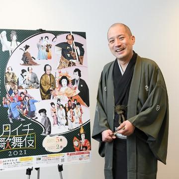 「もし歌舞伎俳優だったらつとめてみたい役柄は……」人気落語家・春風亭一之輔さんが語る、歌舞伎愛