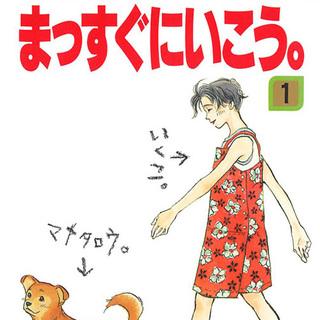 祝・戌年!わんこが主人公の「まっすぐにいこう。」で、きっと猫好きも癒される!【パクチー先輩の漫画日記 #3】