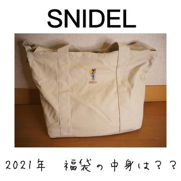【第一弾】SNIDEL 2021年福袋の中身大公開