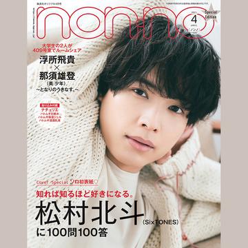 100問100答で知れば知るほど好きになる♡ 松村北斗(SixTONES)がノンノ4月号特別版表紙に登場!
