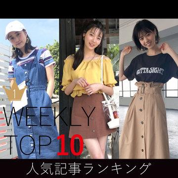 先週の人気記事ランキング|WEEKLY TOP 10【7月15日~7月21日】