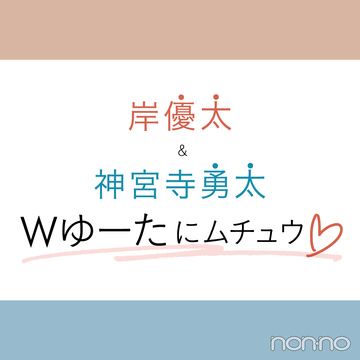 【King & Prince】岸優太&神宮寺勇太 Wゆーたにムチュウ♡ vol.2 結婚するならどのメンバー?