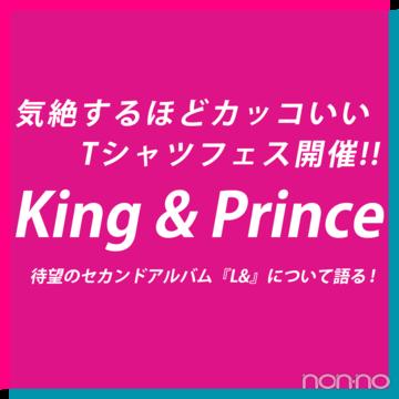 勢いを増すデビュー3年目!! King & Prince