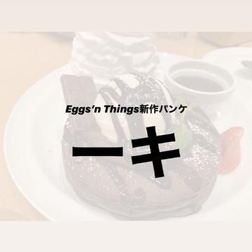 Eggs'n Thingsの新作パンケーキが最高でした