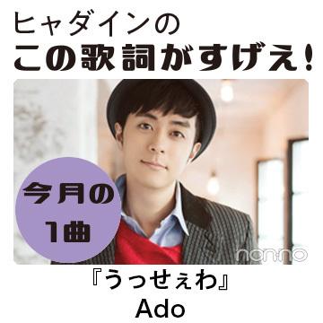 Adoの『うっせぇわ』を読み解く!【ヒャダインのこの歌詞がすげえ!】
