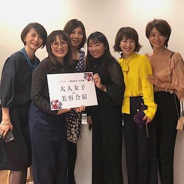 大人女子の美容合宿@軽井沢