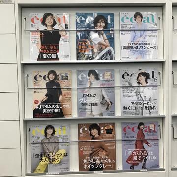 [富岡佳子private life]エクラ編集部